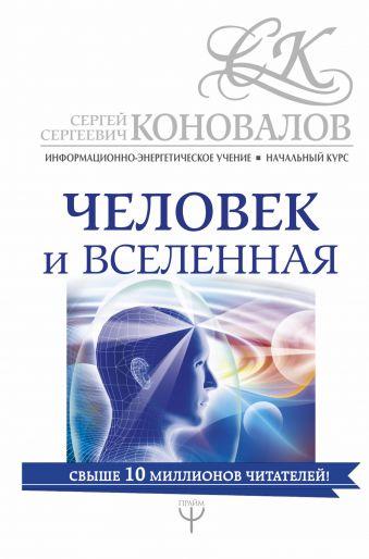 «Человек и Вселенная. Информационно-энергетическое Учение. Начальный курс»