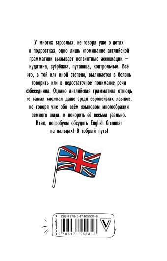 Английский на пальцах