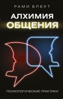 Алхимия общения