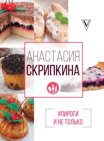 #Пироги и не только
