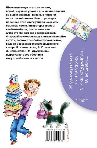 Школьные истории