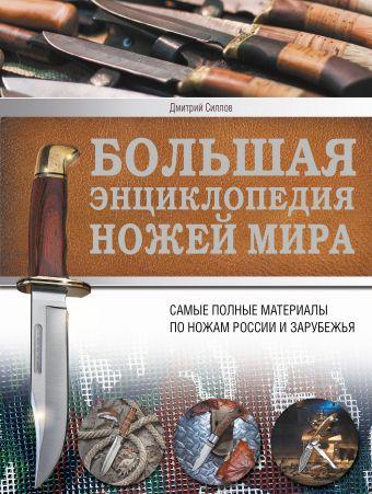 «Большая энциклопедия ножей мира»