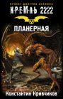 Кремль 2222. Планерная