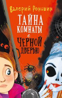 Роньшин Валерий Михайлович — Тайна комнаты с чёрной дверью