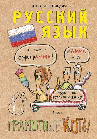 Русский язык. Грамотные коты