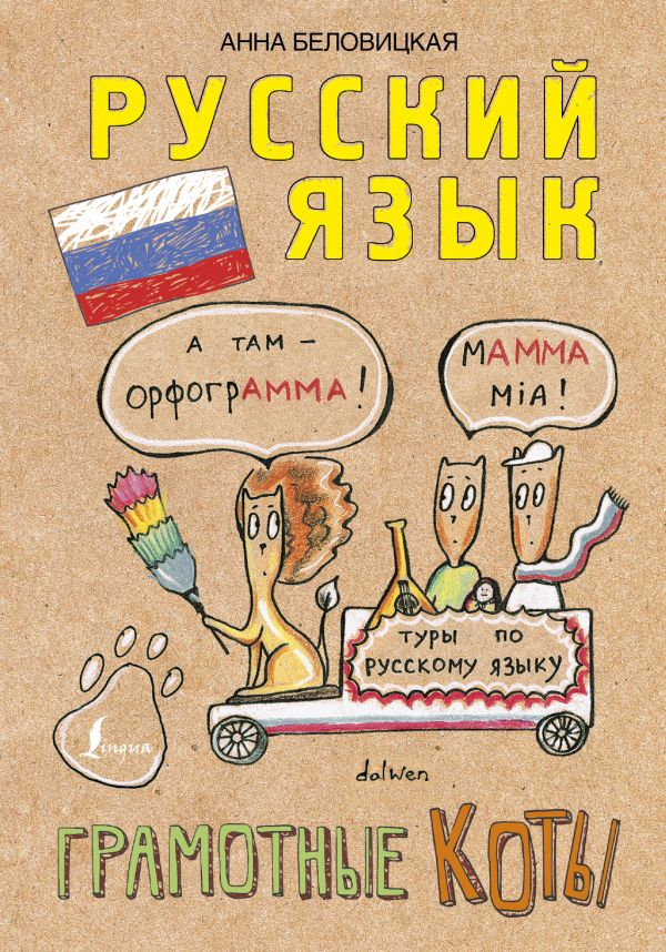 «Русский язык. Грамотные коты»