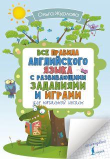 Все правила английского языка для начальной школы с развивающими заданиями и играми