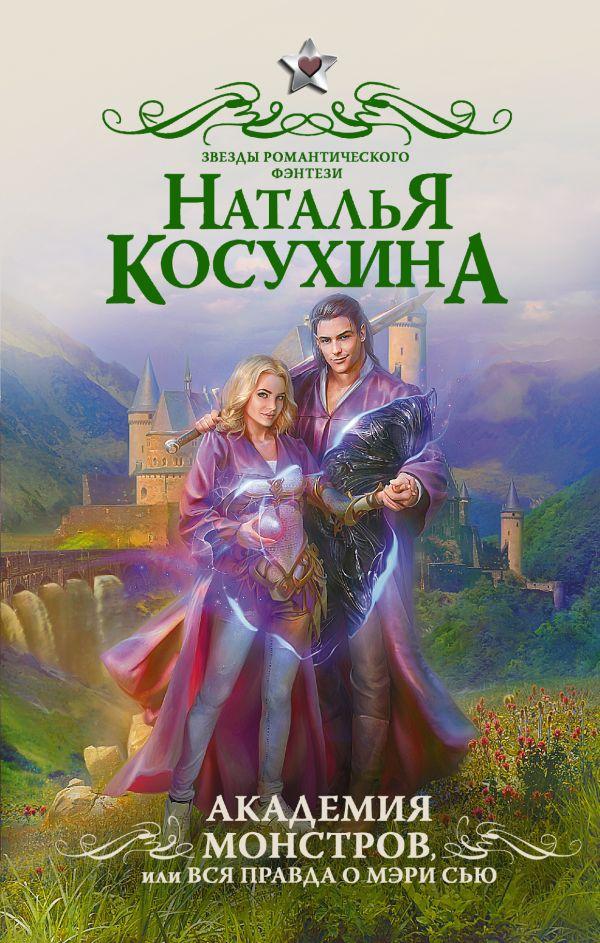 Академия монстров, или Вся правда о Мэри Сью. Наталья Косухина