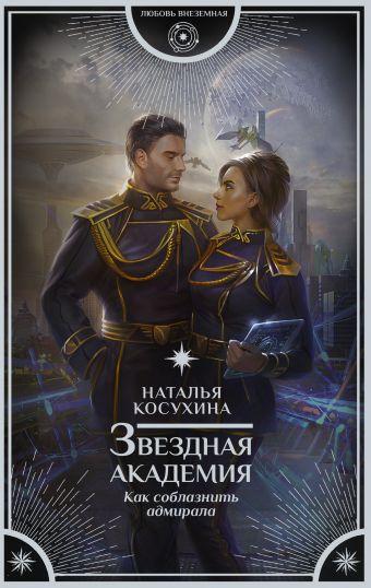 Звездная академия. Как соблазнить адмирала
