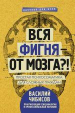 Вся фигня - от мозга?! Простая психосоматика для сложных граждан