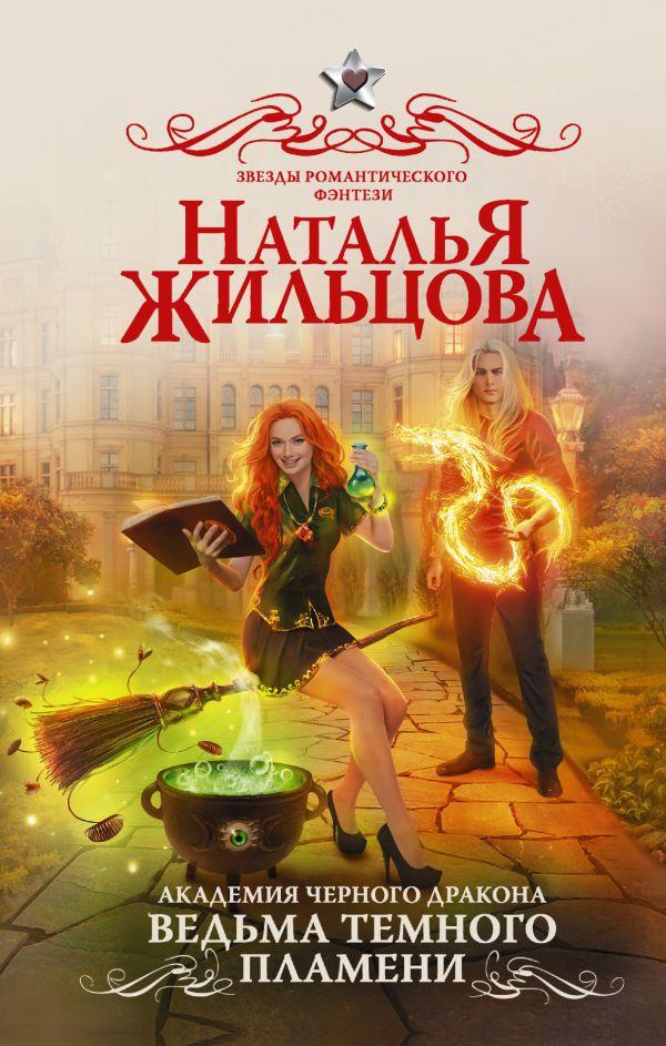 «Академия черного дракона. Ведьма темного пламени»