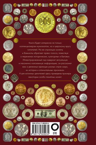 Деньги. Иллюстрированный гид