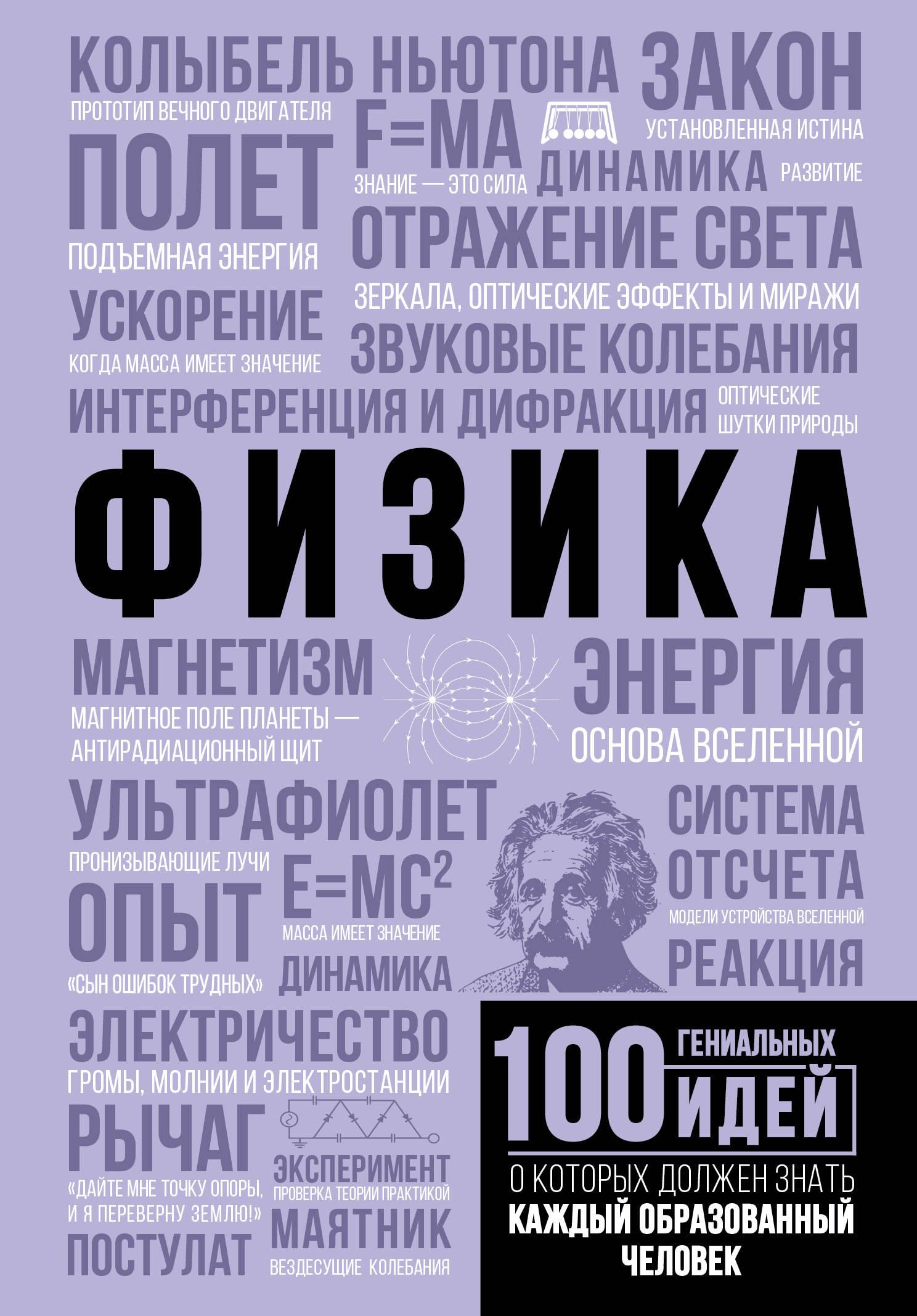 «Физика»