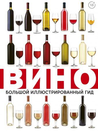 «Вино. Большой иллюстрированный гид»