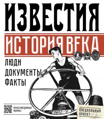 «Известия. История века»