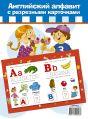 Английский алфавит с разрезными карточками