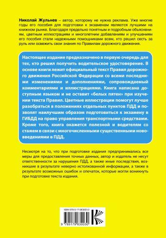 Правила дорожного движения 2018 с комментариями и иллюстрациями + обучающий диск СД