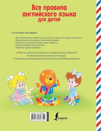 Все правила английского языка для детей
