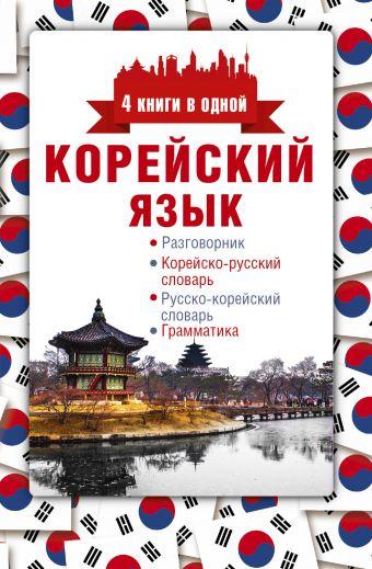 «Корейский язык. 4 книги в одной: разговорник, корейско-русский словарь, русско-корейский словарь, грамматика»