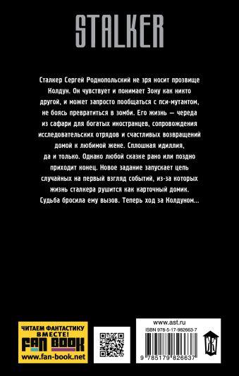 Ликвидатор. Темный пульсар