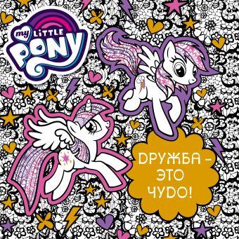 Мой маленький пони. Дружба - это чудо!