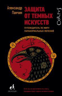Панчин Александр Юрьевич — Защита от темных искусств