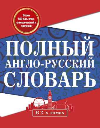 Полный англо-русский словарь
