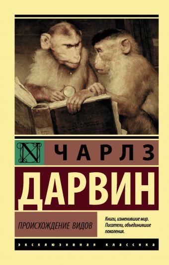«Происхождение видов»