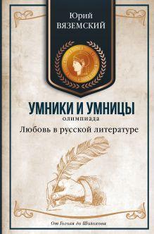 Любовь в русской литературе. От Гоголя до Шолохова