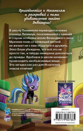 Мой маленький пони. Тайны Понивилля. Происшествие в школе