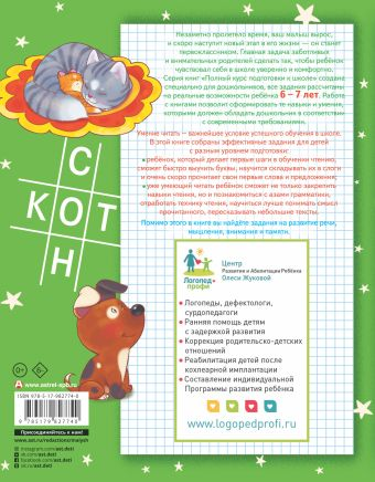 Большая книга обучения чтению