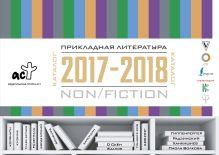 Каталог Департамента Прикладная литература 2017-2018