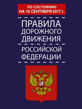 Правила дорожного движения Российской Федерации по состоянию на 15 сентября 2017 год