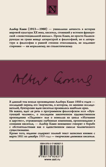 Бунтующий человек. Падение. Изгнание и царство. Записные книжки (1951-1959)
