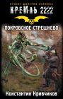 Кремль 2222. Покровское-Стрешнево