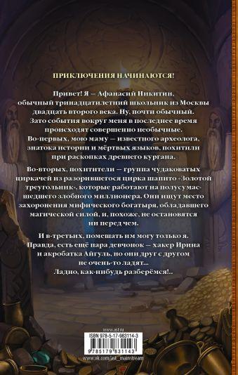 Афанасий Никитин и Темное наследие