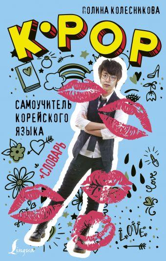 K-POP cамоучитель корейского языка + словарь