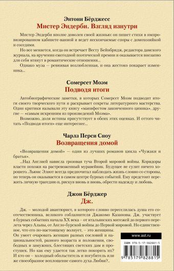 Английская классика ХХ века (Э. Бёрджесс, С. Моэм, Ч.П. Сноу, Дж. Бёрджер)