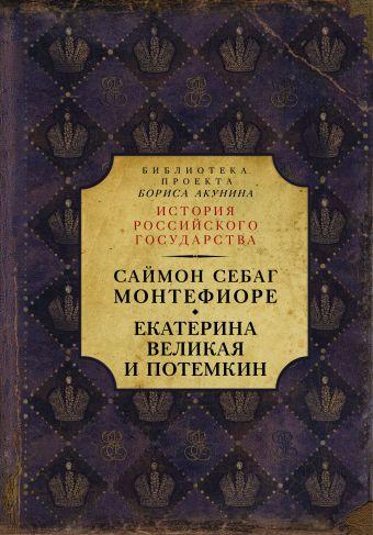 Екатерина Великая и Потемкин: имперская история любви