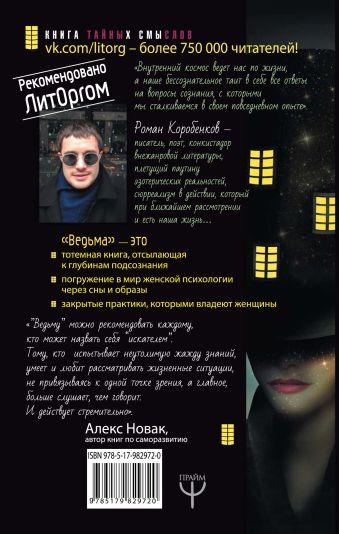 Ведьма. Эзотерическая книга, которая переворачивает представление о женщинах!