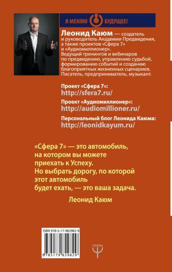 Психокоды и звукокоды успеха, богатства, здоровья. Секретные методы КГБ + CD