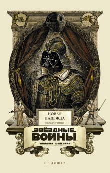 Звёздные войны Уильяма Шекспира. Эпизод IV: Новая надежда