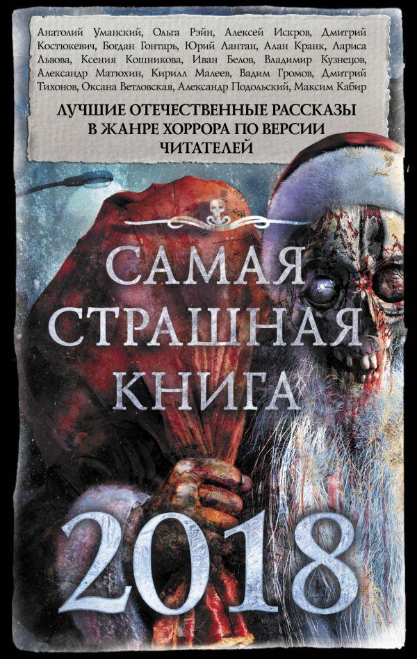 «Самая страшная книга 2018»