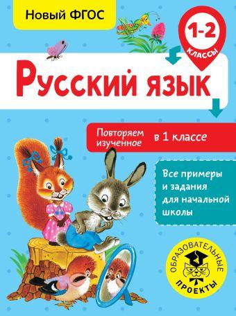 «Русский язык. Повторяем изученное в 1 классе. 1-2 класс»