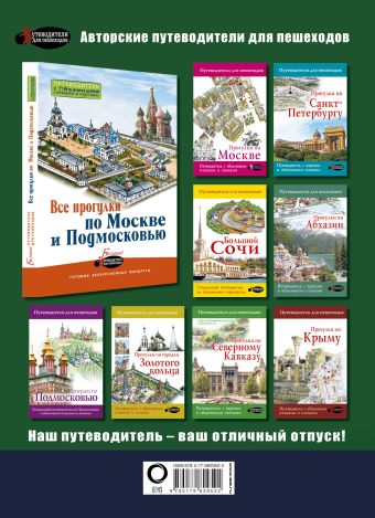 Атлас автодорог России, стран СНГ и Балтии (приграничные районы)