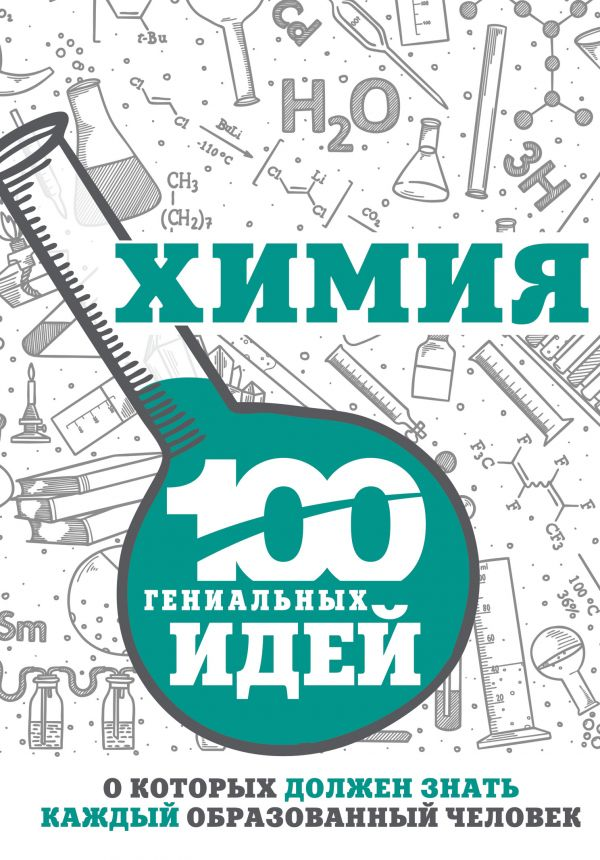 Химия - Спектор Анна Артуровна