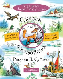 Сказки о животных. Рисунки В. Сутеева