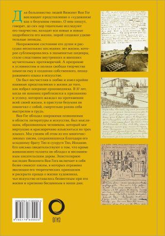 Дневник Ван Гога