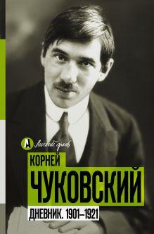 Дневник. 1901-1921