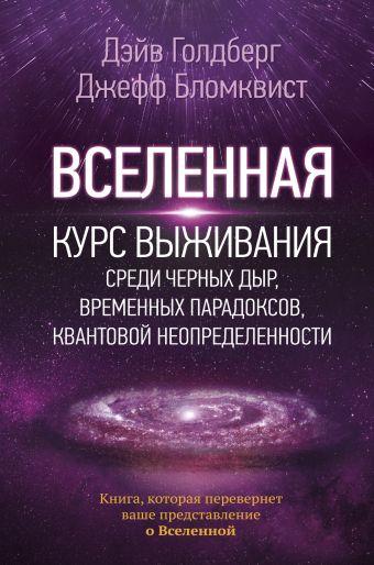 «Вселенная. Курс выживания среди черных дыр, временных парадоксов, квантовой неопределенности»